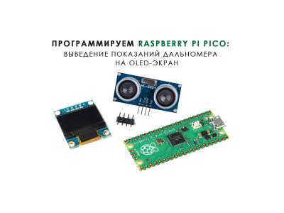 Отображение данных дальномера с использованием Raspberry Pi Pico и MicroPython