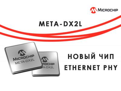 Microchip Technology представили новый компактный чип META-DX2L Ethernet PHY