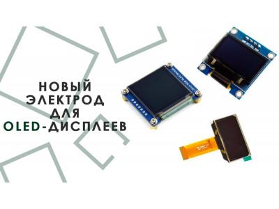 Ультратонкий OLED-электрод с повышенной эффективностью