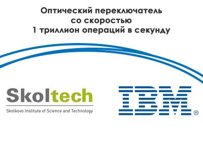 Новый оптический переключатель от Skoltech и IBM