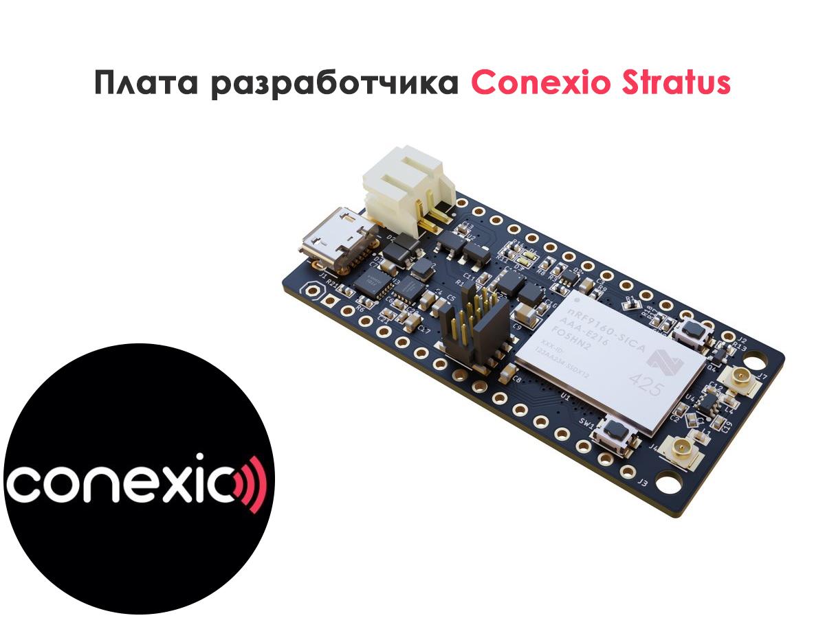 Новая отладочная плата от Conexio Technologies на Nordic nRF9160