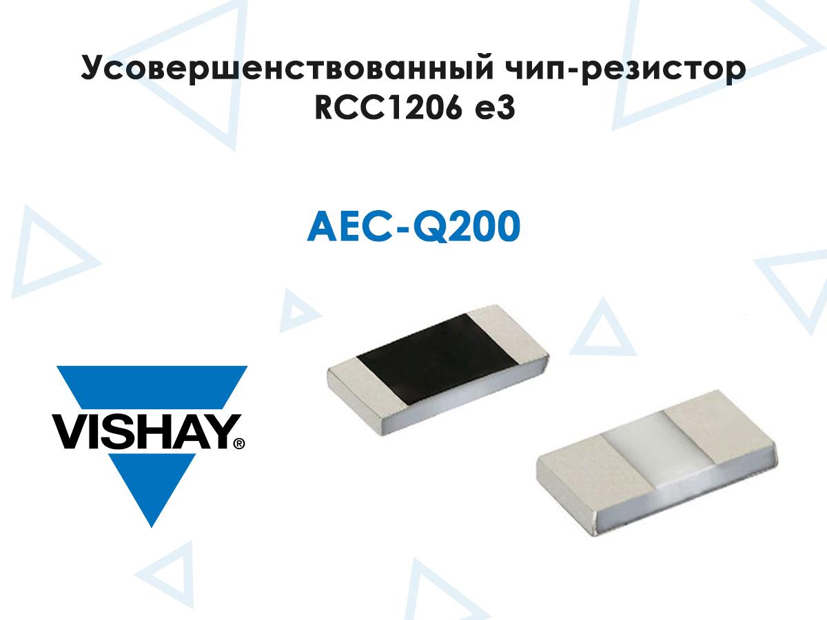 Vishay Intertechnology усовершенствовала пленочный чип-резистор RCC1206 e3