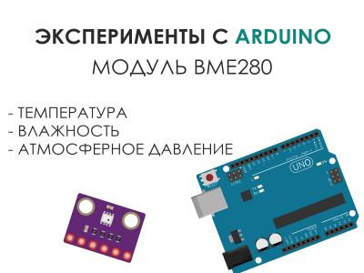 Работа с многофункциональным датчиком BME280