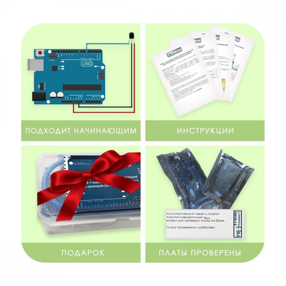 Набор с платой Arduino-совместимой Uno R3 + кабель USB Type A/B
