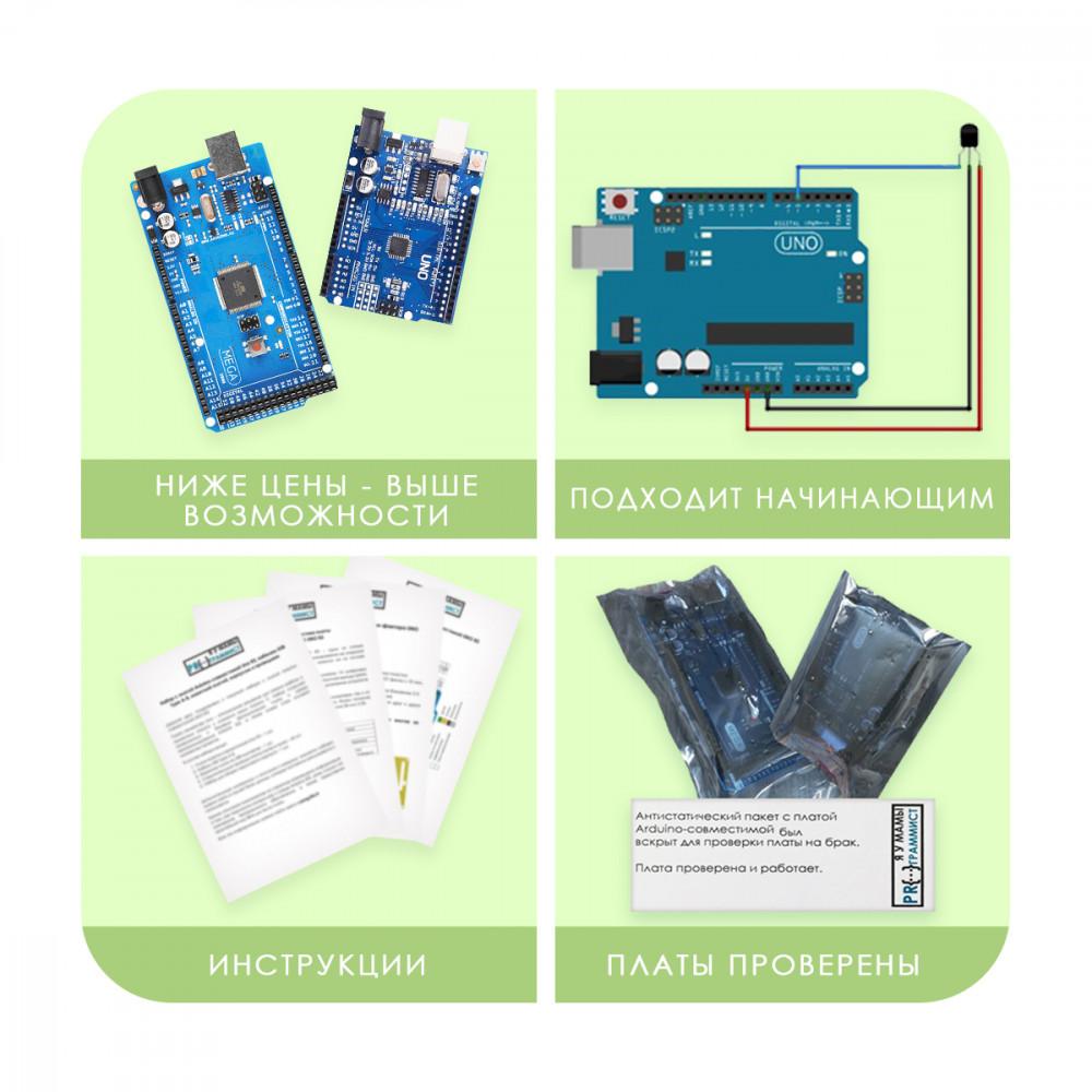 Набор с платой Arduino-совместимой Uno R3 CH340G, макетной платой и проводами