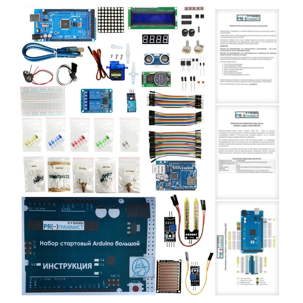 Набор стартовый большой с платой Arduino-совместимой Mega 2560 R3 CH340G