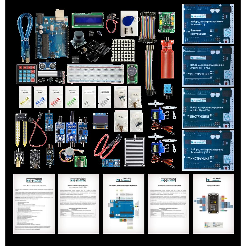 Набор с платой Arduino-совместимой и инструкцией большой (15 проектов) жёлтый кейс